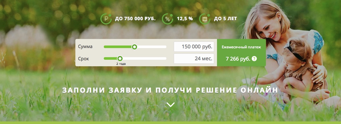 Займ 50000 рублей онлайн на карту без проверок срочно с