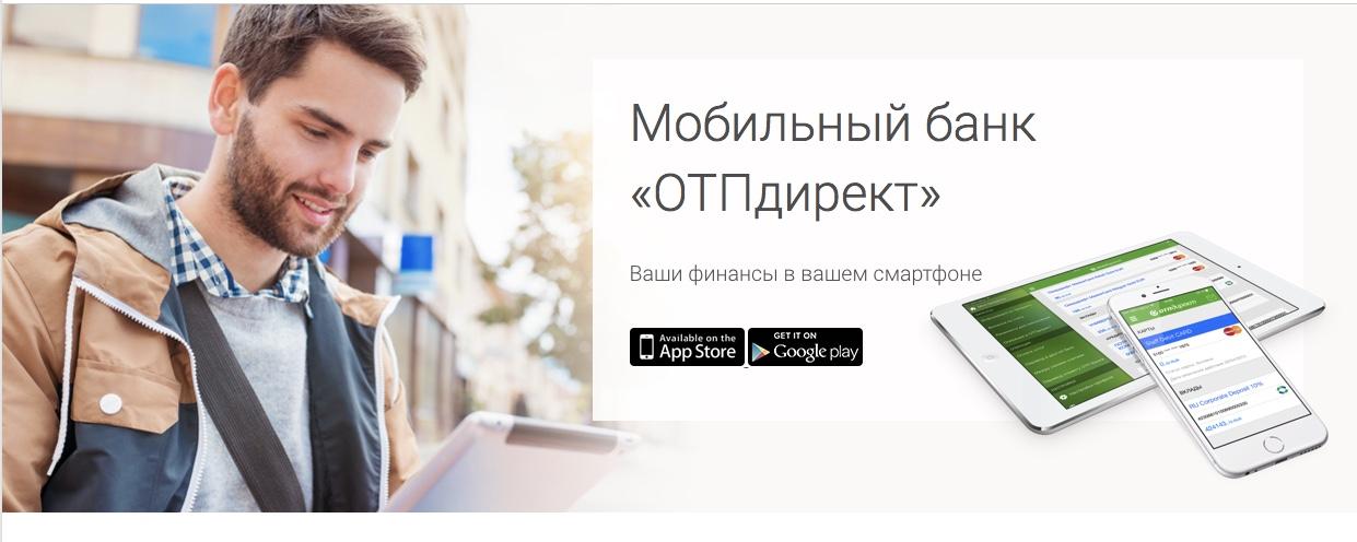 Мобильный банк ОТП скачать