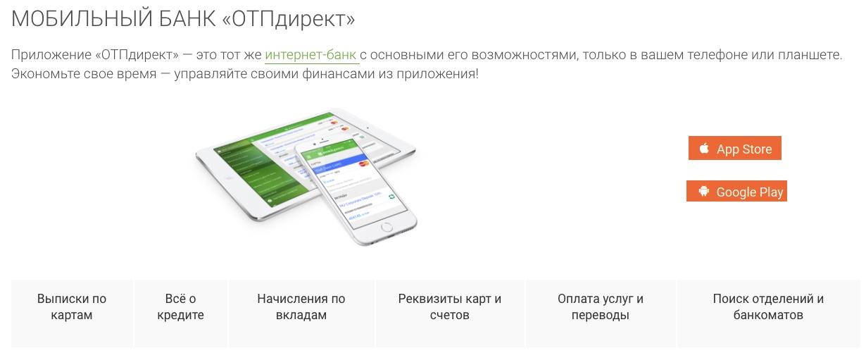Мобильный банк ОТП
