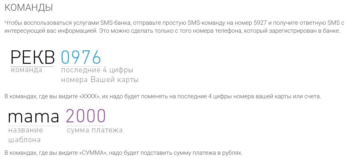 ОТП Банк СМС-банк онлайн