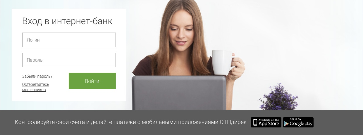 ОТП Банк личный кабинет регистрация