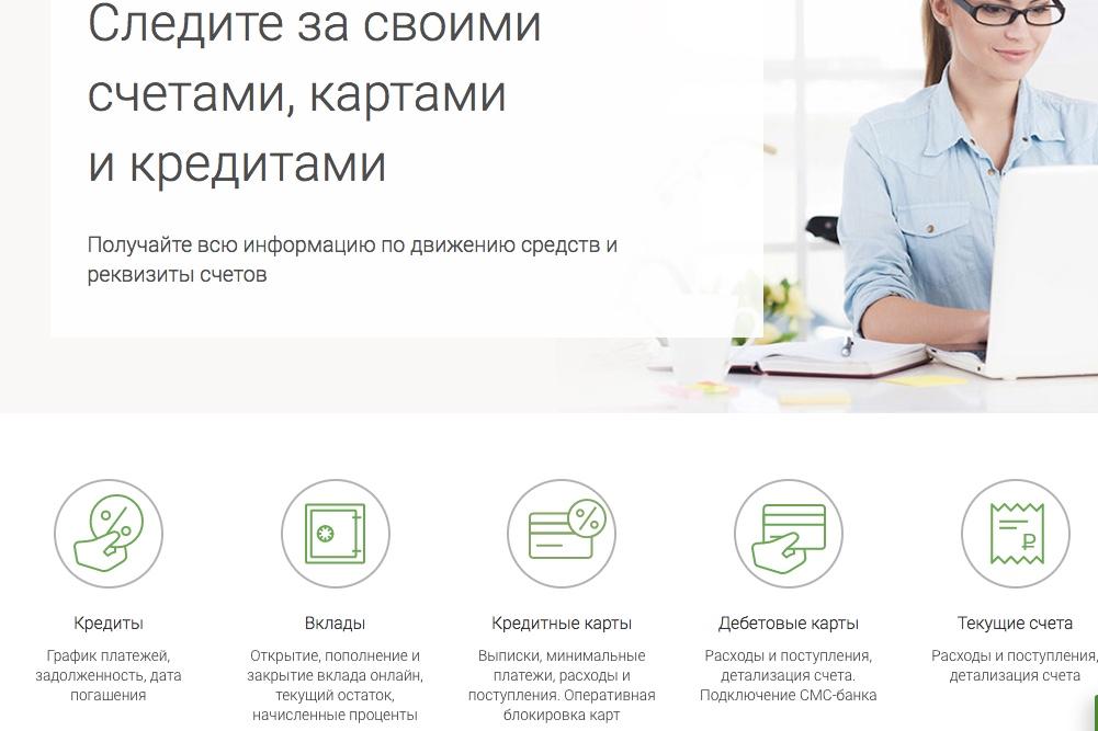 ОТП Банк личный кабинет возможности