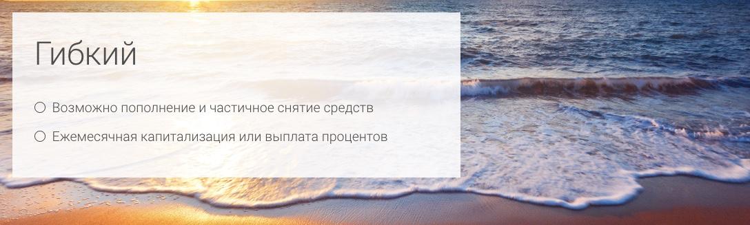 ОТП Банк вклад гибкий