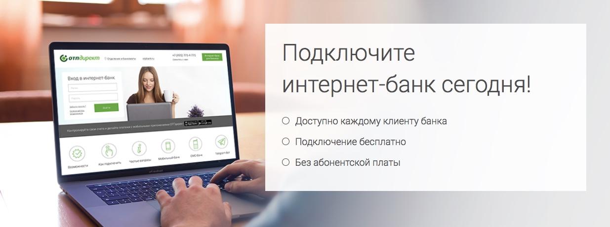 ОТП интернет-банк как войти