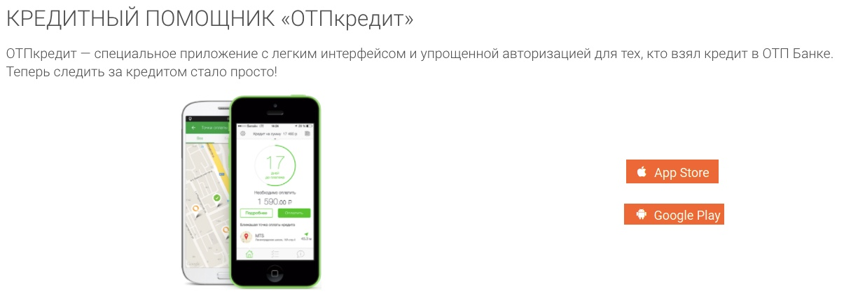 как авторизоваться в отп кредит банк саратов онлайн