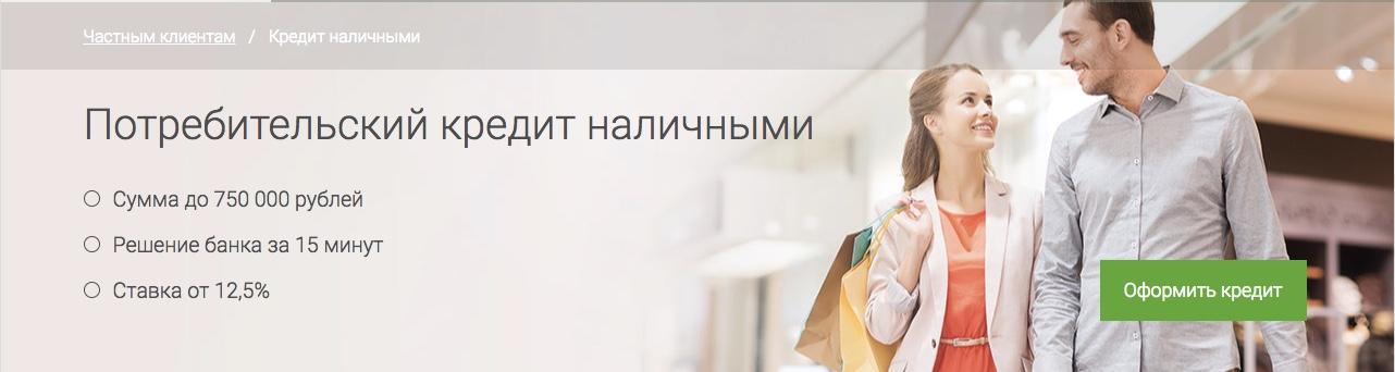 ОТП Банк заявка на кредит