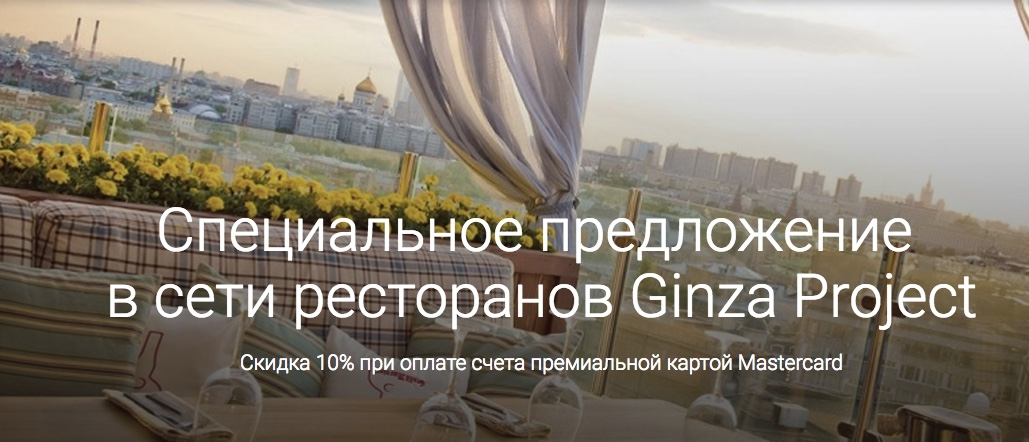 ОТП Банк ginza project