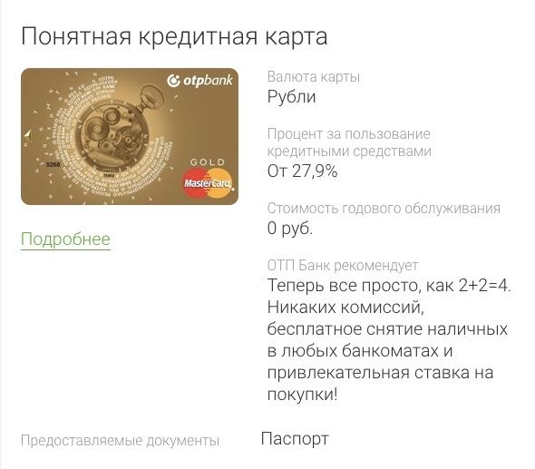 ОТП Банк понятная карта