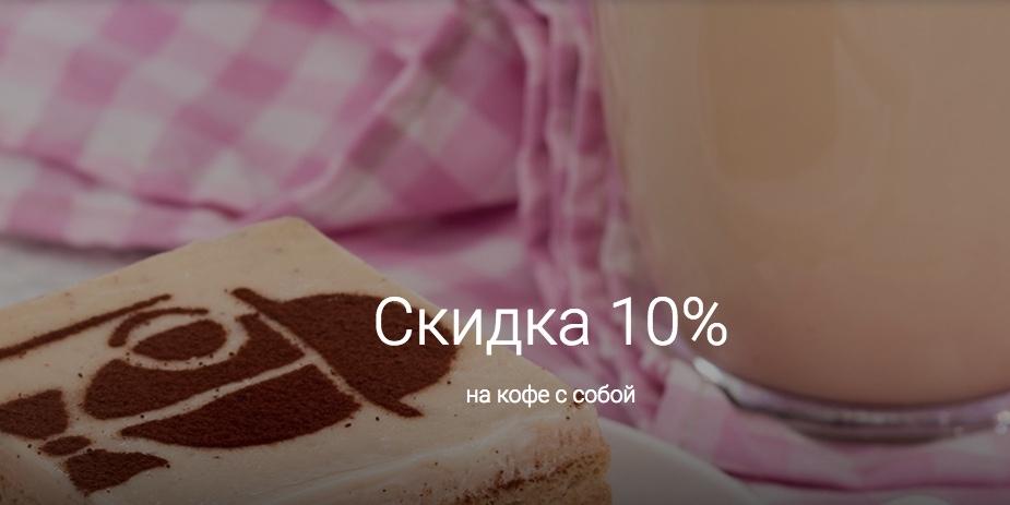 ОТП Банк скидки