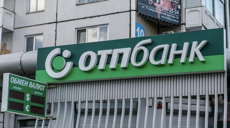 ОТП Банк отделение