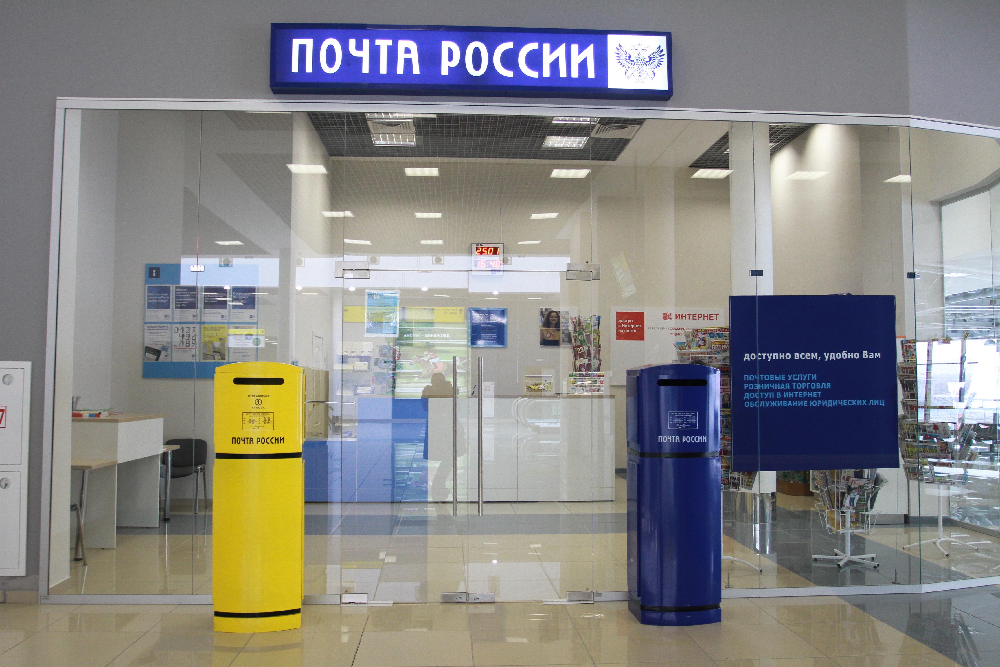 Почта России отделение